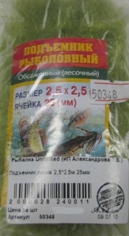 купить сетку к рыболовному подъемнику